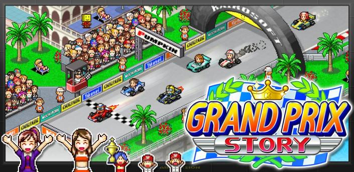 Grand Prix Story Cover